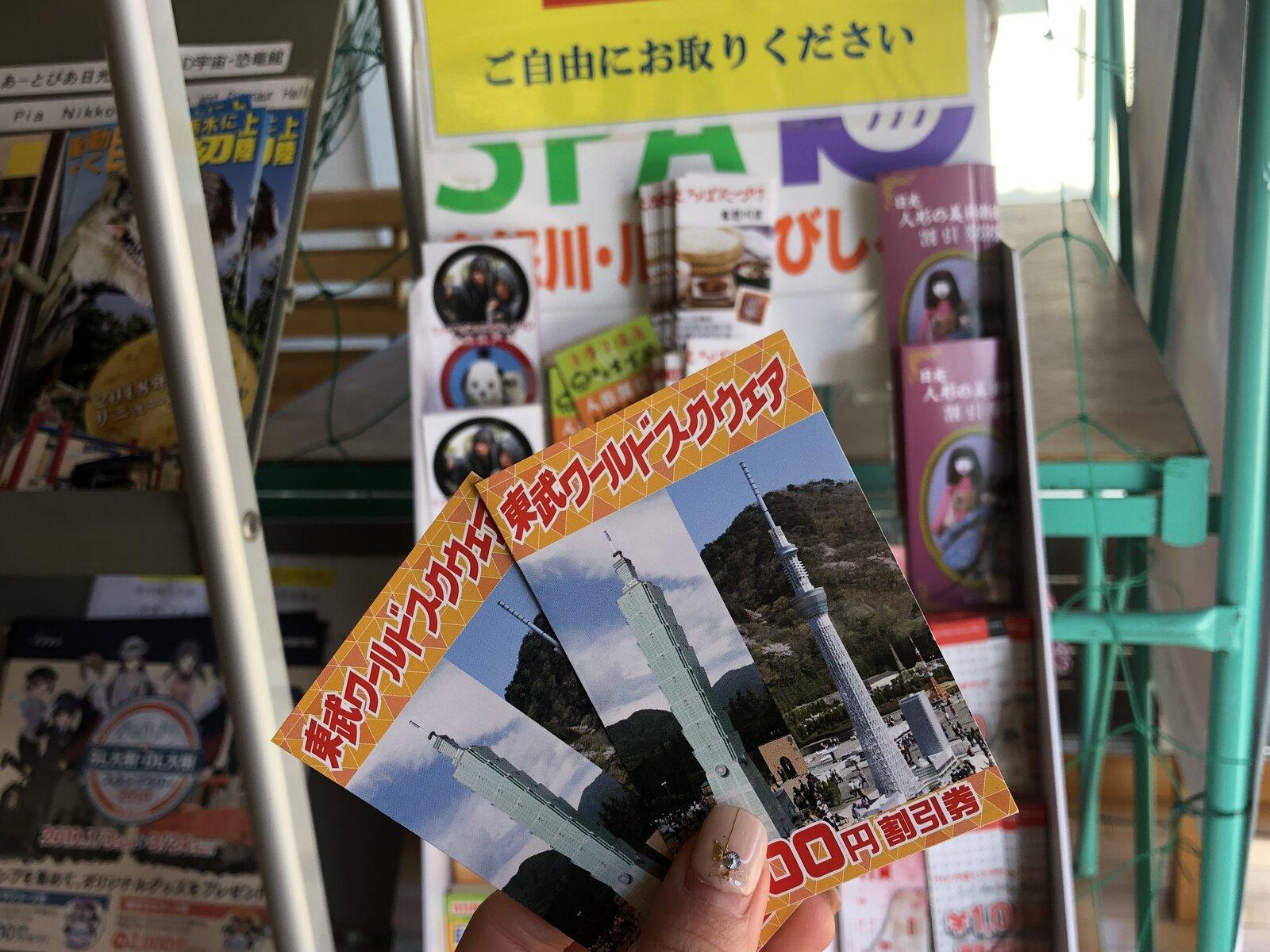 東武鉄道株式会社 鬼怒川温泉駅ツーリストセンター