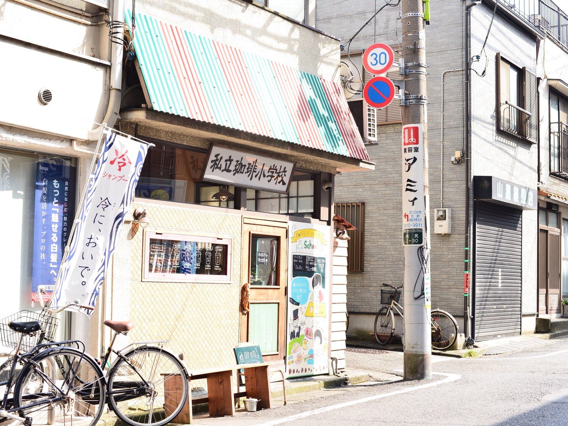 休みの日は、私立珈琲小学校へ登校しよう◎放課後には目黒富士山でみちくさ夏詣!