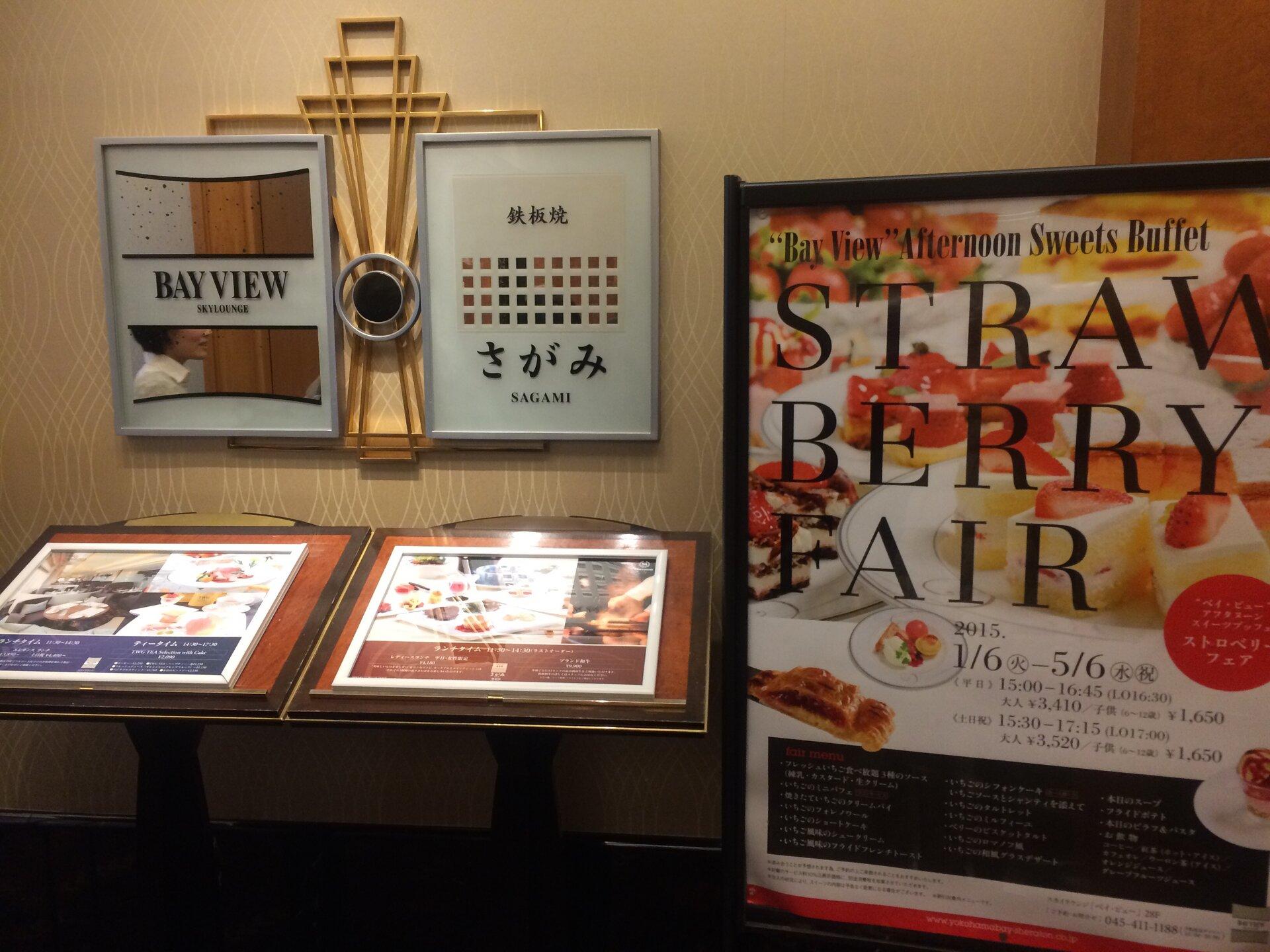 デートプラン!横浜ベイシェラトンホテルの28階でフルコースプラン!