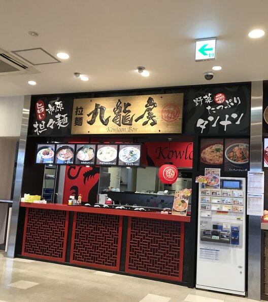 ラーメン九龍房 市原サービスエリア店